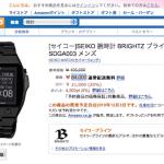 Seiko Active Matrix E Ink watch now available 1
